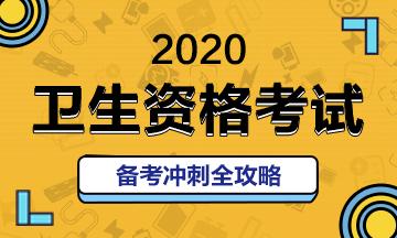 2020卫生资格考试备考冲刺攻略!