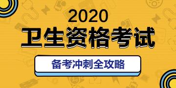 2020卫生资格备考冲刺攻略!