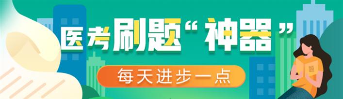 """2020中药士/中药师/主管中药师考试免费刷题神器""""医考爱打卡""""来了!"""