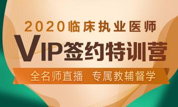 2020临床执业医师vip签约特训营