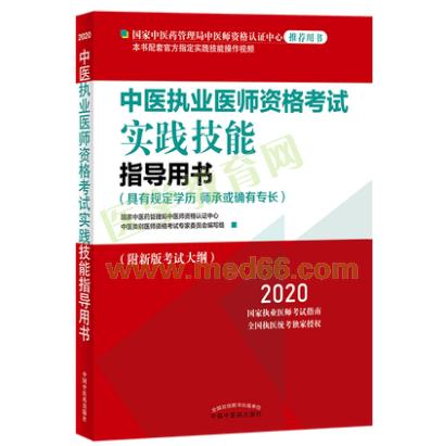 新疆启用2020年中医执业医师新版考试大纲