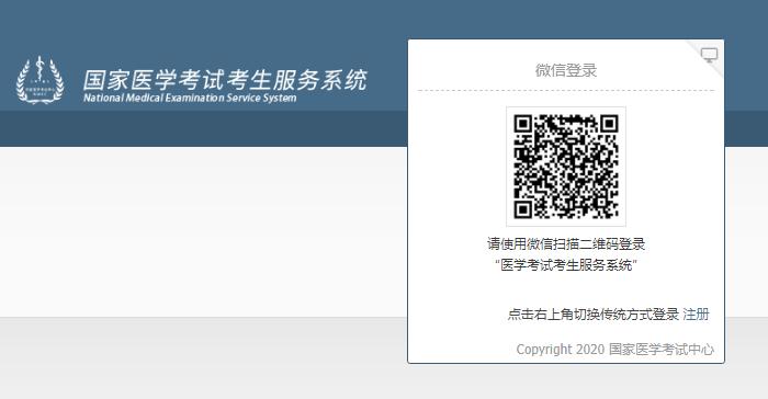 2020年浙江台州中医执业医师综合笔试考试准考证打印截止8月20日