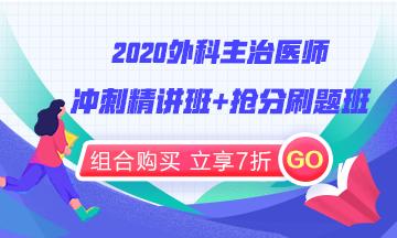 2020冲刺精讲班+抢分刷分刷题班