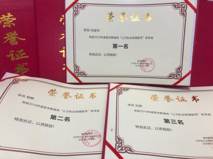 公卫助理医师荣誉证书