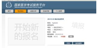 2020年陕西临床助理医师网上缴费时间和操作步骤