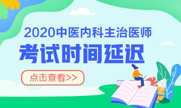 2020中医内科主治医师考试推迟至9月