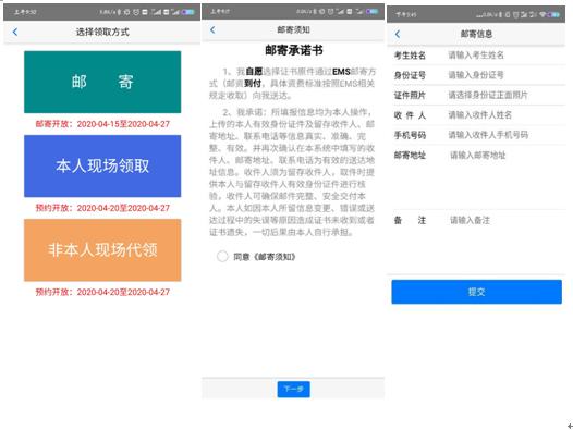 淄博市关于2019年公卫医师资格证书邮寄预约工作相关通知