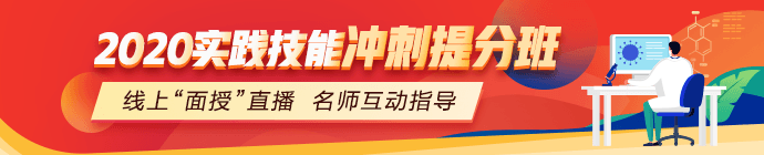 2020年全国执业/助理医师凤凰彩票购彩冲刺提分班全新上线!