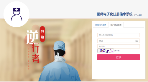 医师电子化注册系统个人端登录入口