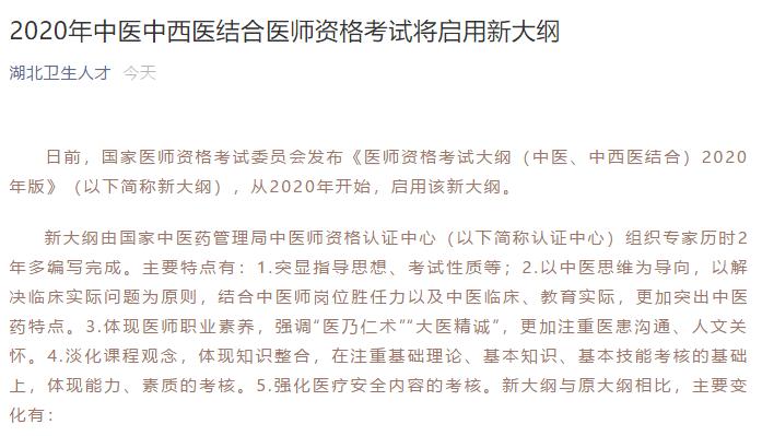 湖北省2020年医师资格考试将启用2020中医执业医师考试大纲新版