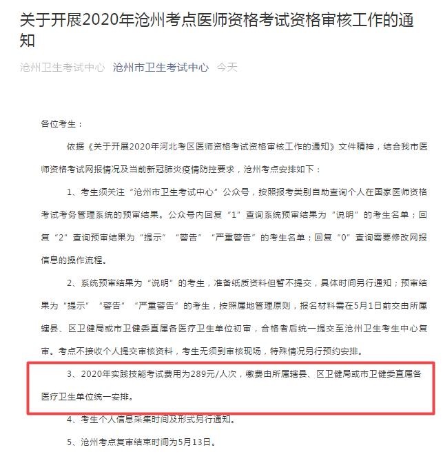 沧州市2020年临床助理医师报名实践技能考试费