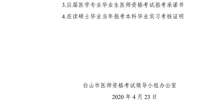 吉林白山考点2020年医师资格考试现场审核有关事项的公告6