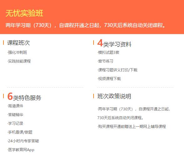 浙江传统中医师承确有专长考试分数线2020年