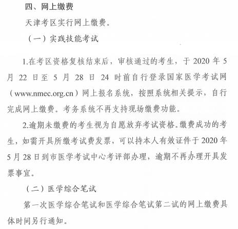 2020年天津市临床助理医师报名缴费时间和收费标准