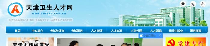 天津市卫生人才网