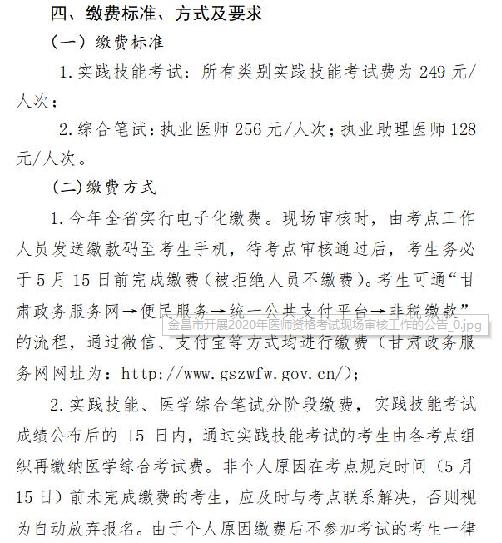 金昌现场审核5