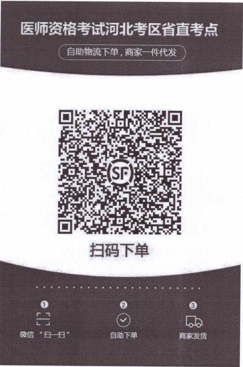 河北省直考点2020年公卫执业医师准考证领采用顺丰速运发放