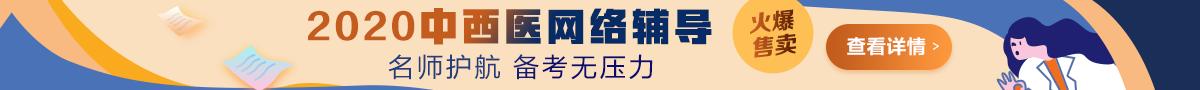 中西医助理医师网络课辅导热招
