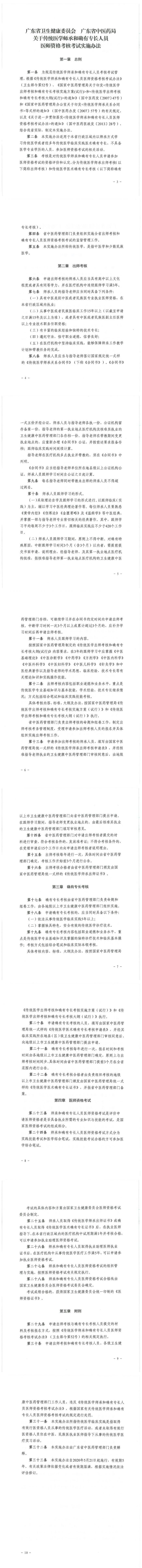 广东省关于传统医学师承和确有专长人员医师资格考核考试实施办法