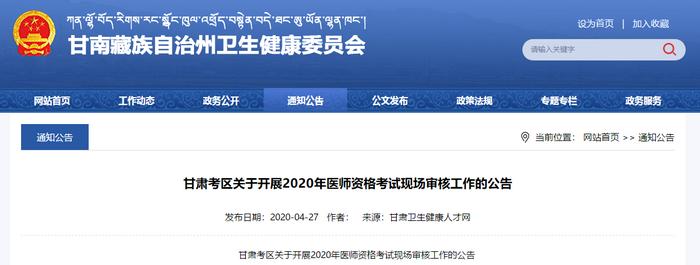 甘南转发甘肃考区2020年中医助理医师考试现场审核公告