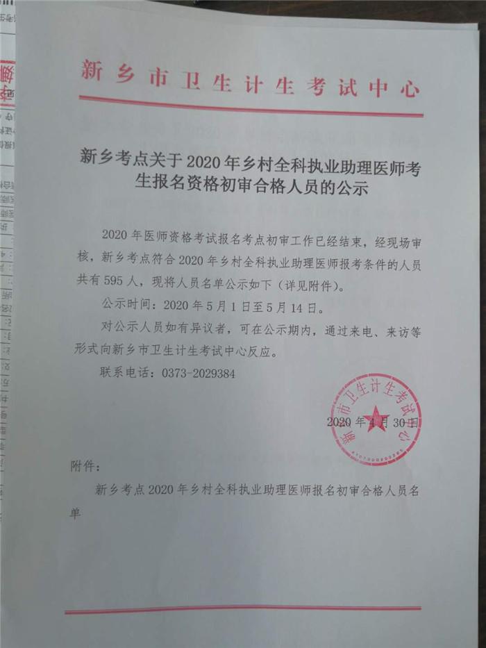 河南新乡2020年乡村全科执业助理医师考生报名资格初审合格人员的公示