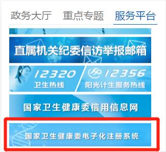 中医医师执业资格证电子化注册国家卫健委官网地址