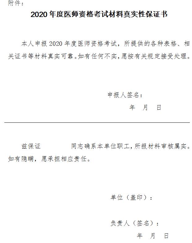 北京市海淀区2020年度中医助理医师资格考试现场确认时间