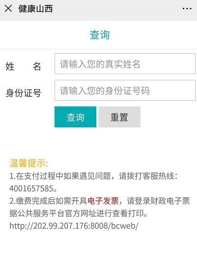 山西省2020年临床助理医师报名网上交费时间