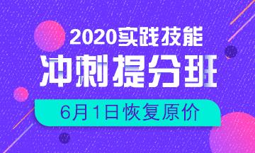 2020年技能冲刺提分班