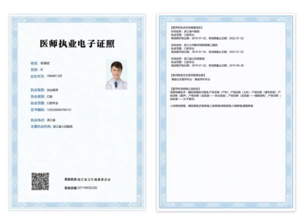 医师执业电子证照