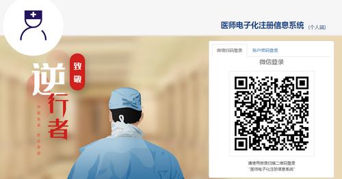 医师电子化注册个人端