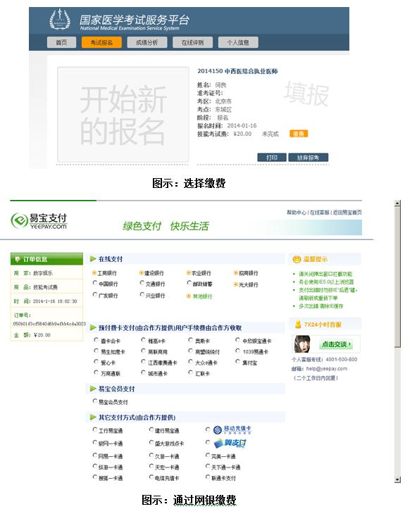 2020口腔执业助理医师资格考试网上缴费流程(图文详解)