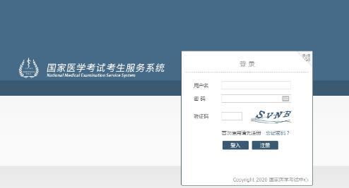 口腔助理执业医师考试网上报名系统登录入口