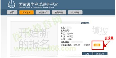 2020年安徽省口腔助理医师实践技能缴费时间和入口
