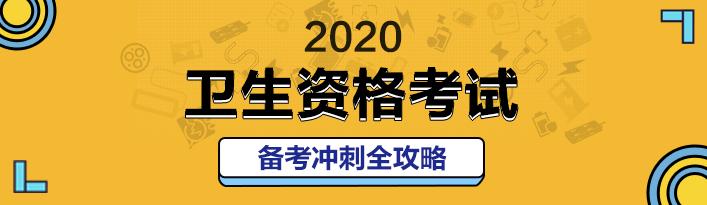 2020全科主治医师冲刺备考攻略