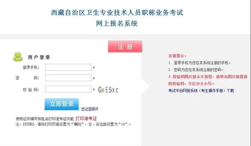 2020年西藏公布口腔內科主任醫師考試時間、考試地點