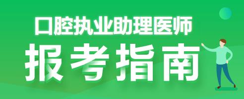 成都市锦江区成人教育学历口腔助理医师考试报名条件是什么