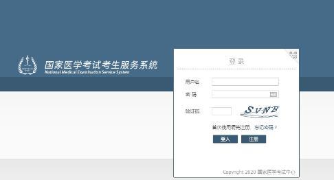 北京朝阳区2020年口腔执业助理医师报名缴费入口