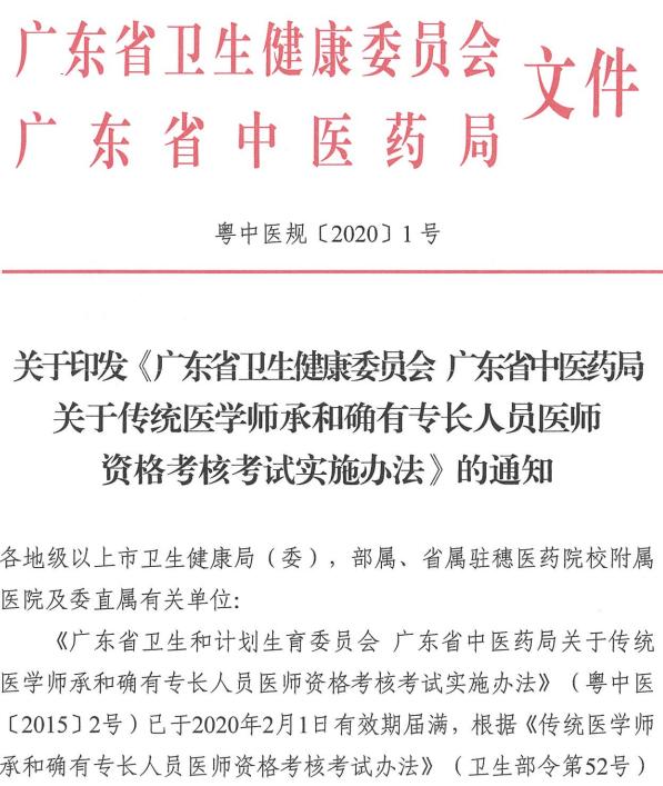 关于印发《广东省卫生健康委员会+广东省中医药局关于传统医学师承和确有专长人员医师资格考核考试实施办法》的通知