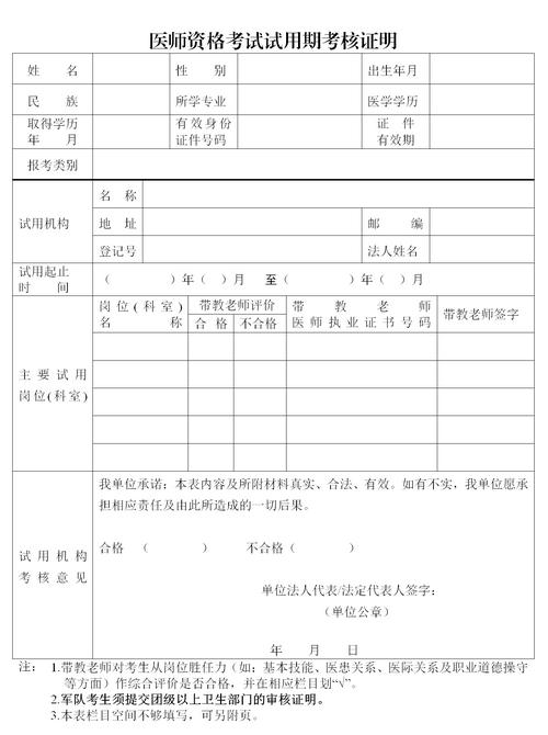 医师资格考试乡村全科试用期考核证明下载版