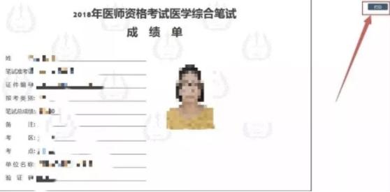 打印考试成绩单2