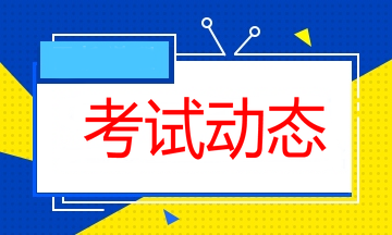 上海2020年内科主治医师考试的时间