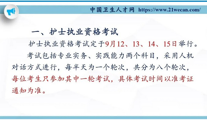 2020�o士�Y格考��r�g�_定��9月12/13/14/15日