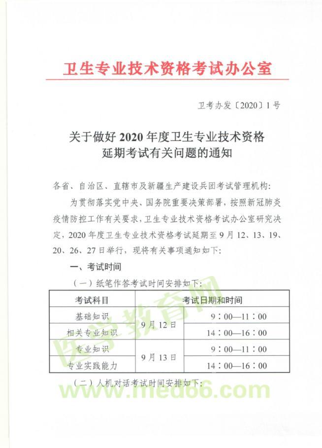通知!中国卫生人才网2020年内科主治医师考试时间确定了!