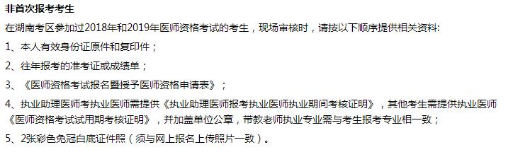 湘潭市关于口腔助理执业医师资格报名考生须携带审核资料详情