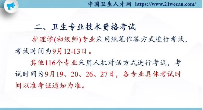 河北2020年主管药师考试时间已经确定!