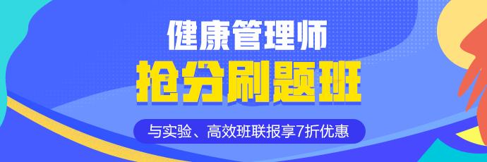 2020金沙国际官网登录管理师考前抢分刷题直播班热招中!
