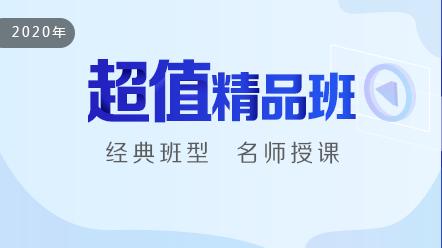 2020中医医师分阶段考试第一阶段-中医医师分阶段考试超值精品班