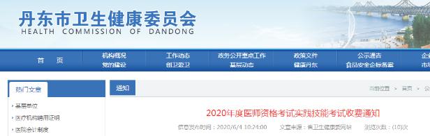 2020年丹东市医师实践技能考试网上缴费入口是哪个?