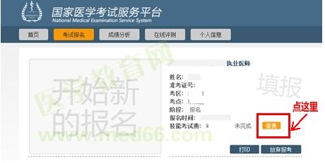 2020年沈阳市医师实践技能考试网上缴费时间、注意事项